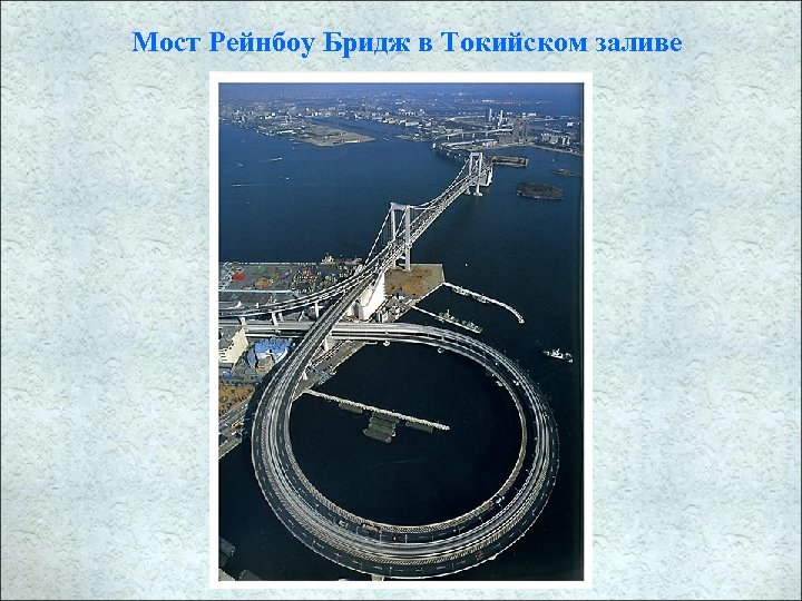 Мост Рейнбоу Бридж в Токийском заливе