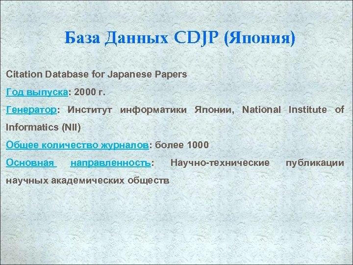 База Данных CDJP (Япония) Citation Database for Japanese Papers Год выпуска: 2000 г. Генератор: