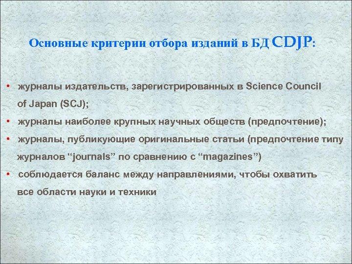 Основные критерии отбора изданий в БД CDJP: • журналы издательств, зарегистрированных в Science Council