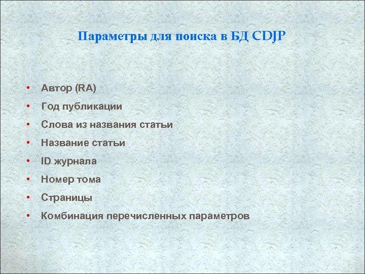 Параметры для поиска в БД CDJP • Автор (RA) • Год публикации • Слова