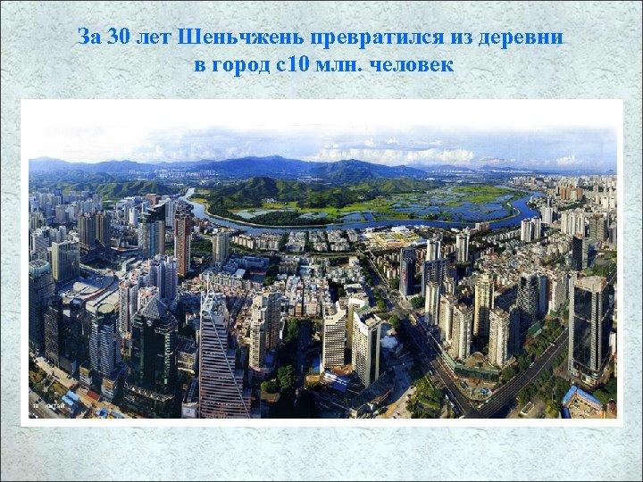 За 30 лет Шеньчжень превратился из деревни в город с10 млн. человек