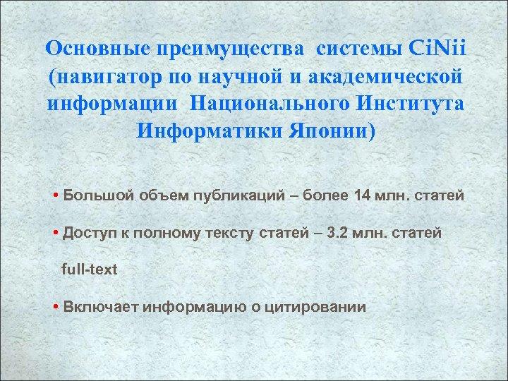 Основные преимущества системы Ci. Nii (навигатор по научной и академической информации Национального Института Информатики