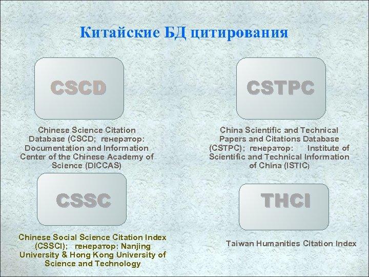 Китайские БД цитирования CSCD Chinese Science Citation Database (CSCD; генератор: Documentation and Information Center