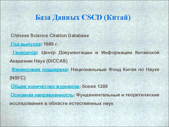 База Данных CSCD (Китай) Chinese Science Citation Database Год выпуска: 1989 г. Генератор: Центр