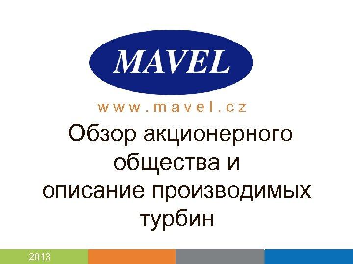 www. mavel. cz Обзор акционерного общества и описание производимых турбин 2013