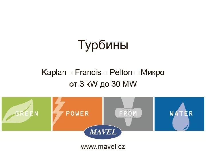 Турбины Kaplan – Francis – Pelton – Микро от 3 k. W до 30
