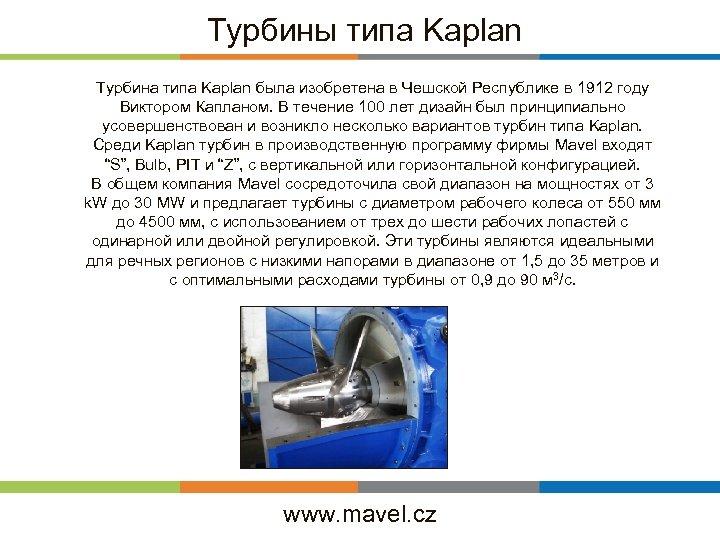 Турбины типа Kaplan Турбина типа Kaplan была изобретена в Чешской Республике в 1912 году