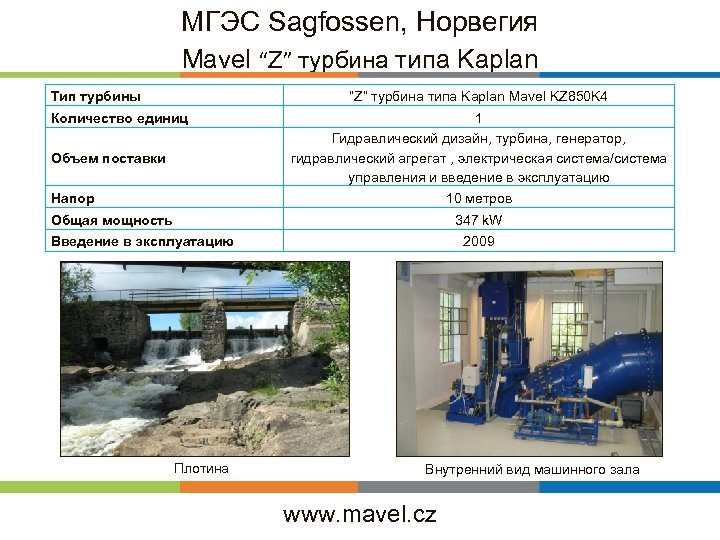 "МГЭС Sagfossen, Норвегия Mavel ""Z"" турбина типа Kaplan Тип турбины ""Z"" турбина типа Kaplan"