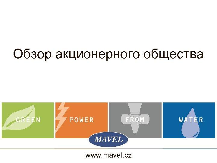 Обзор акционерного общества www. mavel. cz
