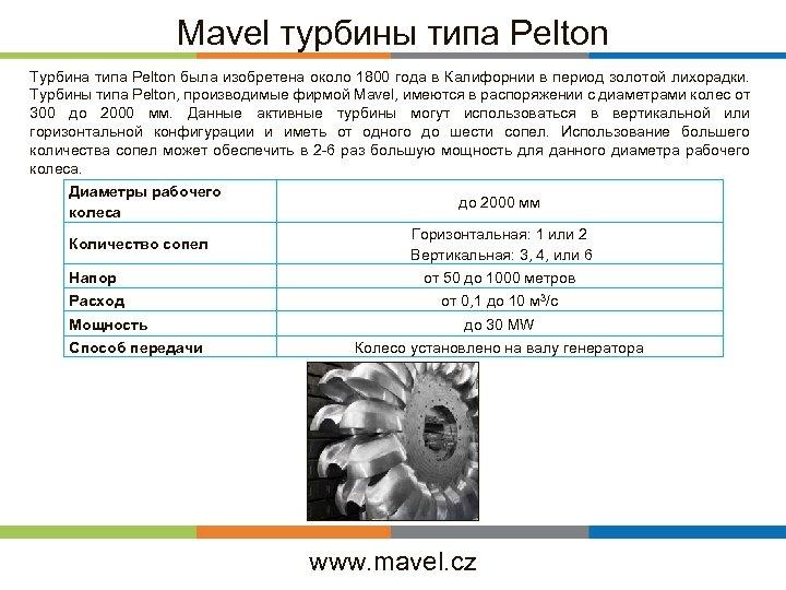 Mavel турбины типа Pelton Турбина типа Pelton была изобретена около 1800 года в Калифорнии