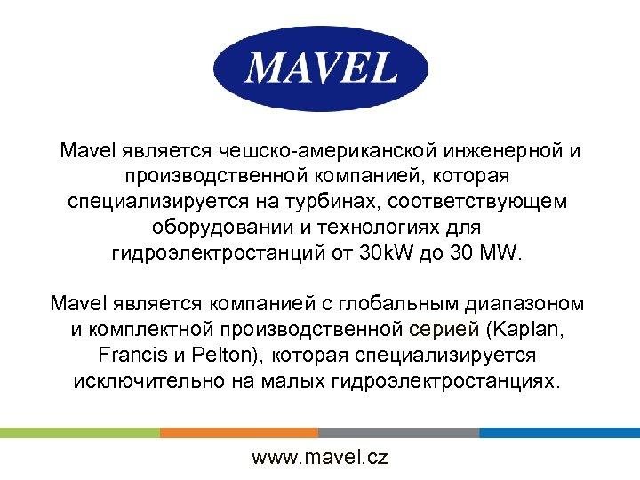 Mavel является чешско-американской инженерной и производственной компанией, которая специализируется на турбинах, соответствующем оборудовании и