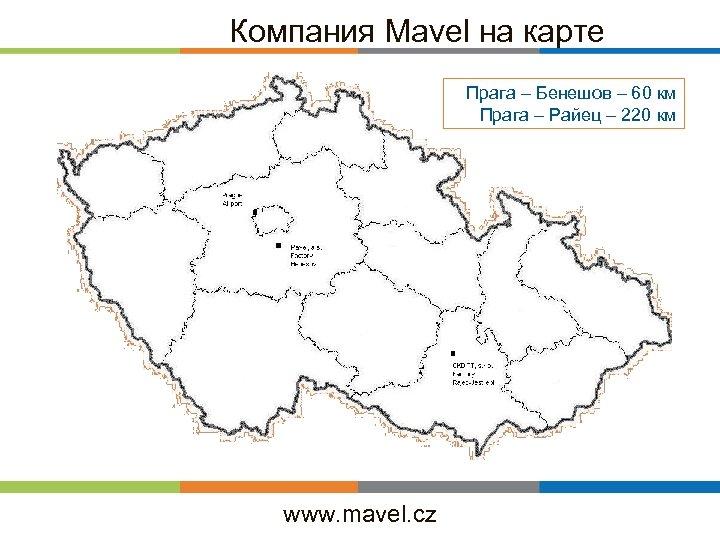 Компания Mavel на карте Прага – Бенешов – 60 км Прага – Райец –