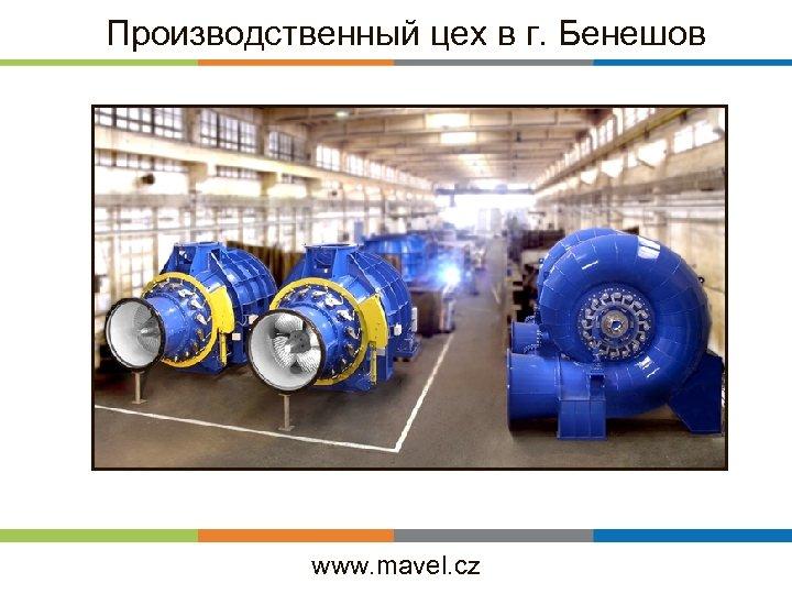 Производственный цех в г. Бенешов www. mavel. cz