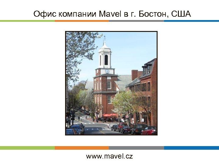 Офис компании Mavel в г. Бостон, США www. mavel. cz