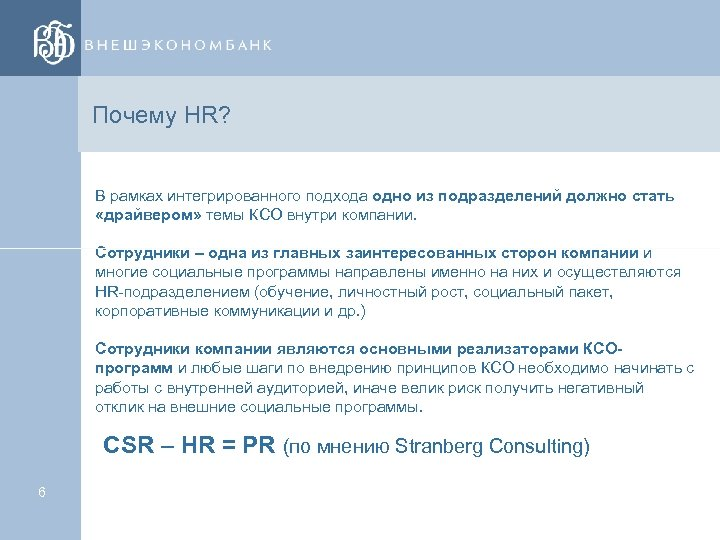Почему HR? В рамках интегрированного подхода одно из подразделений должно стать «драйвером» темы КСО