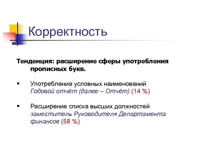 Корректность Тенденция: расширение сферы употребления прописных букв. § Употребление условных наименований Годовой отчёт (далее