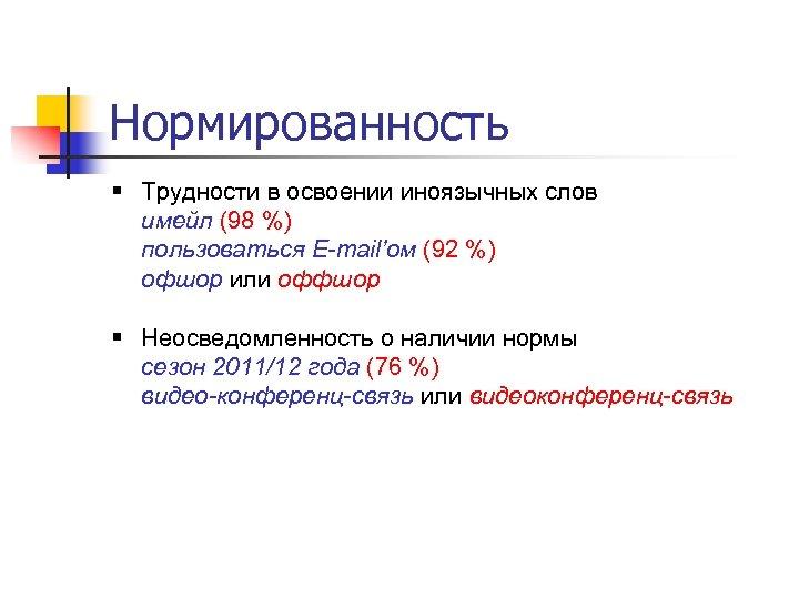 Нормированность § Трудности в освоении иноязычных слов имейл (98 %) пользоваться E-mail'ом (92 %)