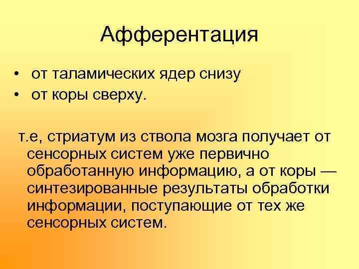 Афферентация • от таламических ядер снизу • от коры сверху. т. е, стриатум из