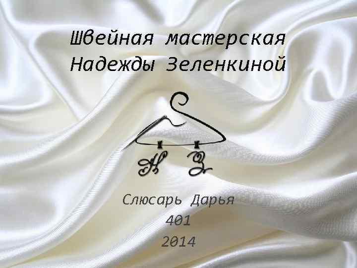 Швейная мастерская Надежды Зеленкиной Слюсарь Дарья 401 2014