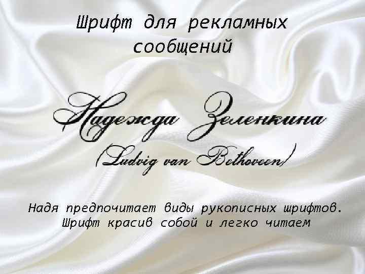 Шрифт для рекламных сообщений Надя предпочитает виды рукописных шрифтов. Шрифт красив собой и легко