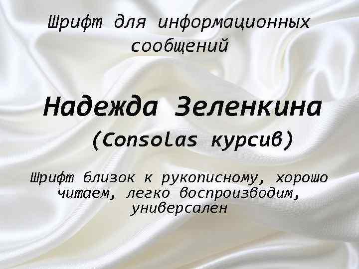Шрифт для информационных сообщений Надежда Зеленкина (Соnsolas курсив) Шрифт близок к рукописному, хорошо читаем,