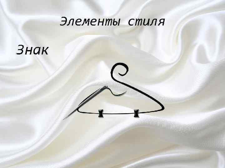 Элементы стиля Знак