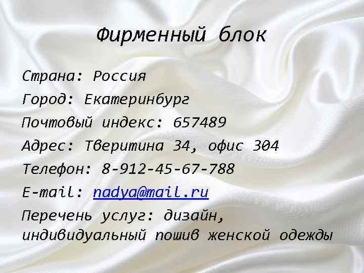 Фирменный блок Страна: Россия Город: Екатеринбург Почтовый индекс: 657489 Адрес: Тверитина 34, офис 304