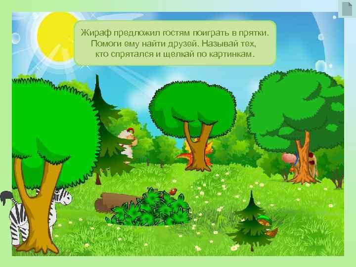 картинка кто спрятался за деревом множества сортов