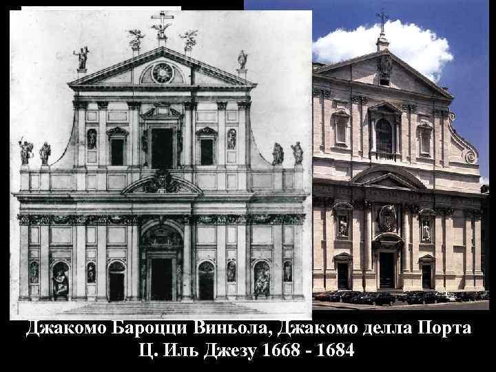 Джакомо Бароцци Виньола, Джакомо делла Порта Ц. Иль Джезу 1668 - 1684