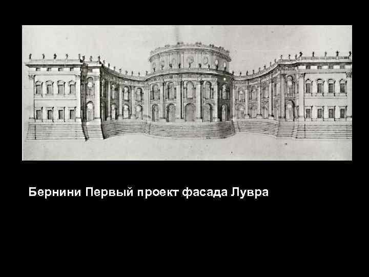 Бернини Первый проект фасада Лувра