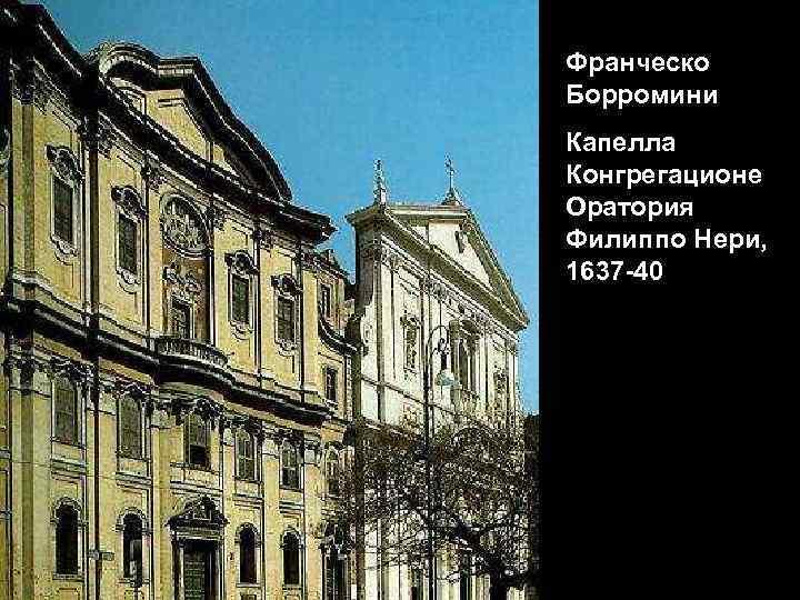 Франческо Борромини Капелла Конгрегационе Оратория Филиппо Нери, 1637 -40