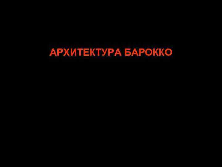 АРХИТЕКТУРА БАРОККО