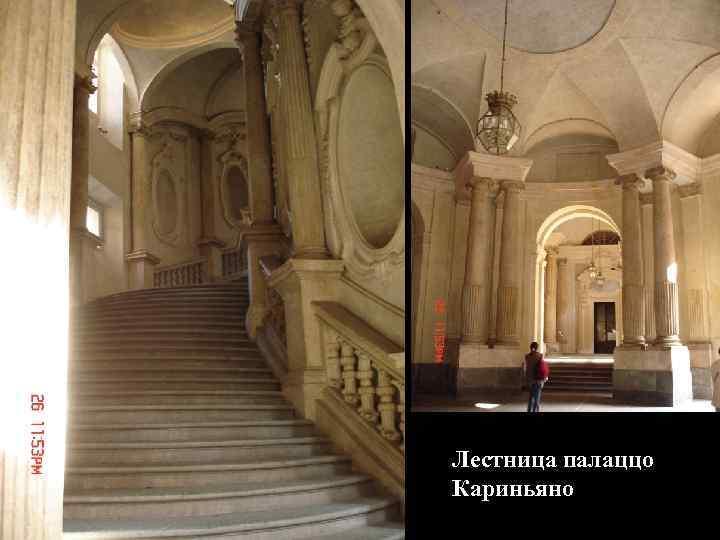 Лестница палаццо Кариньяно