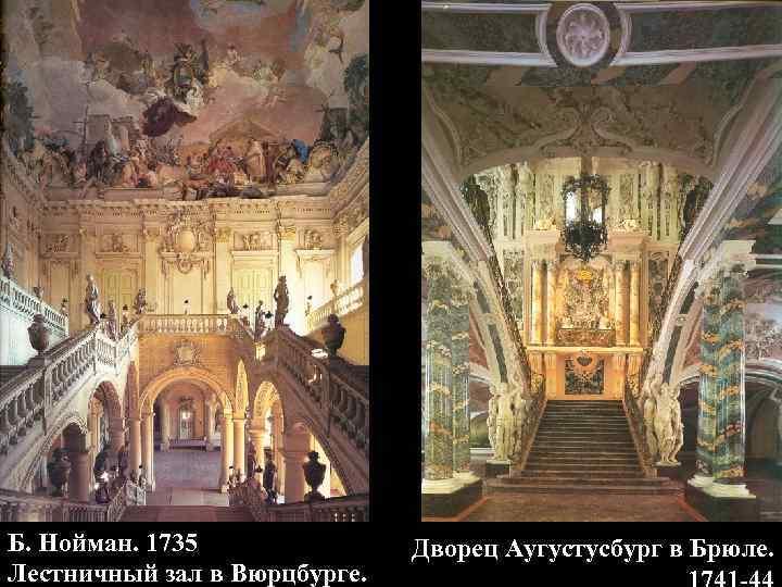Б. Нойман. 1735 Лестничный зал в Вюрцбурге. Дворец Аугустусбург в Брюле.