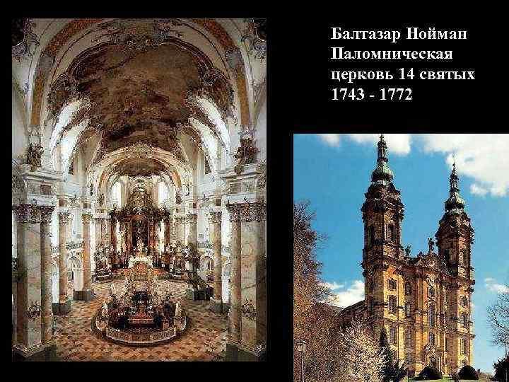 Балтазар Нойман Паломническая церковь 14 святых 1743 - 1772