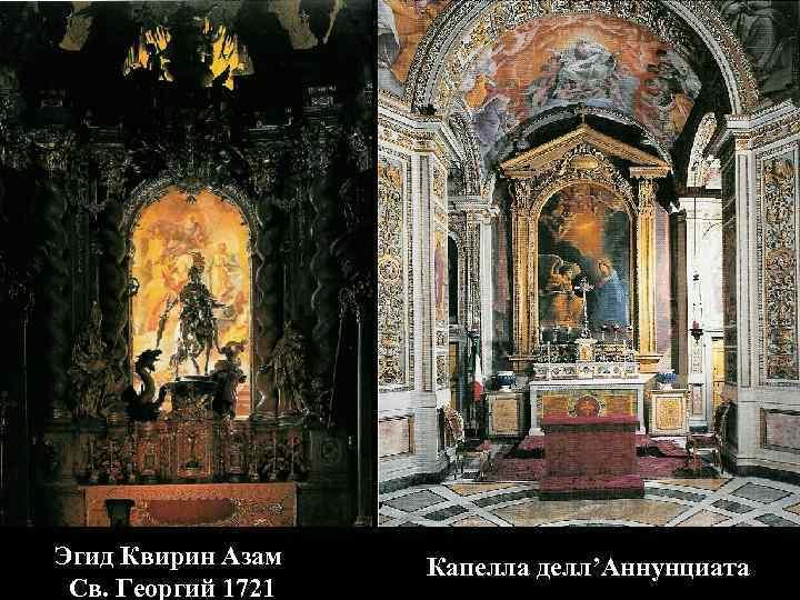 Эгид Квирин Азам Св. Георгий 1721 Капелла делл'Аннунциата