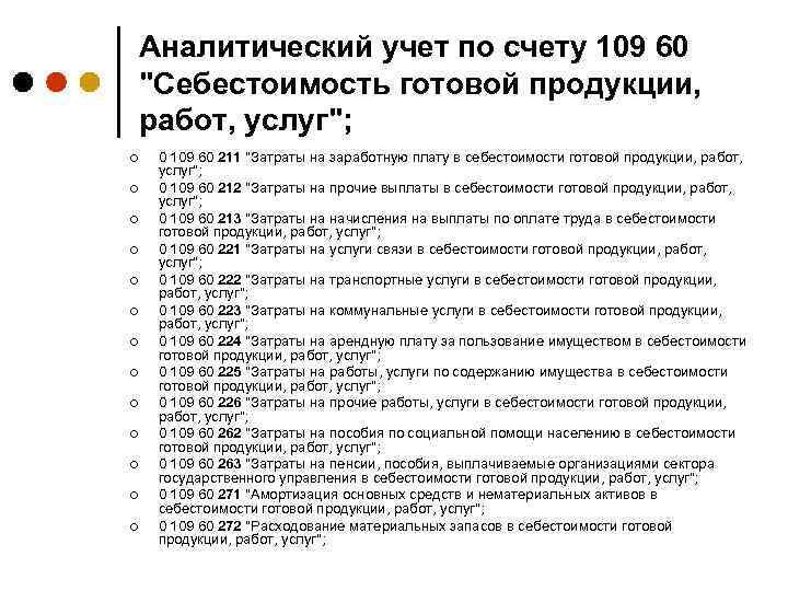 Аналитический учет по счету 109 60