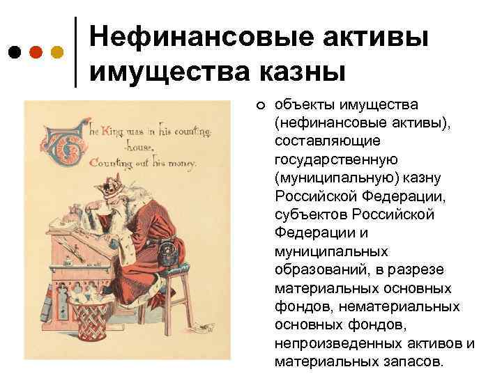 Нефинансовые активы имущества казны ¢ объекты имущества (нефинансовые активы), составляющие государственную (муниципальную) казну Российской