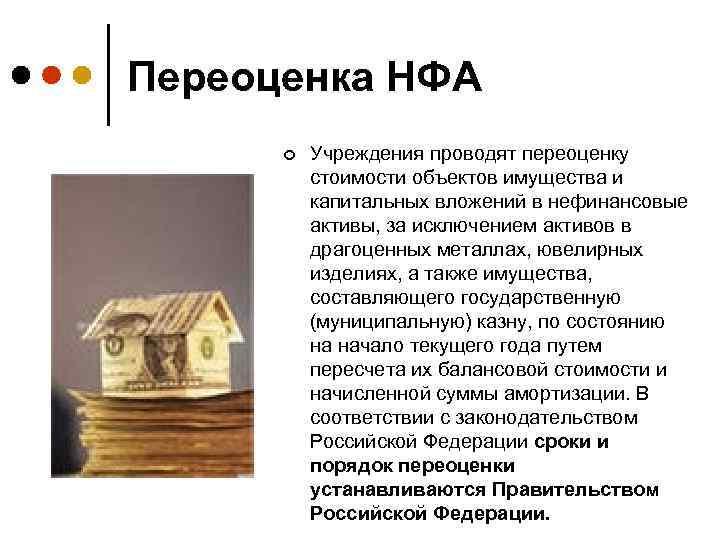 Переоценка НФА ¢ Учреждения проводят переоценку стоимости объектов имущества и капитальных вложений в нефинансовые