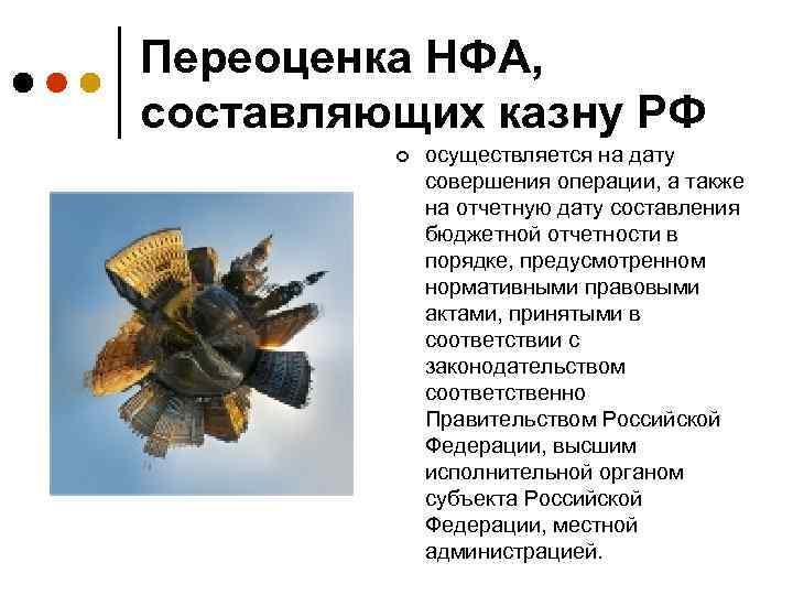 Переоценка НФА, составляющих казну РФ ¢ осуществляется на дату совершения операции, а также на