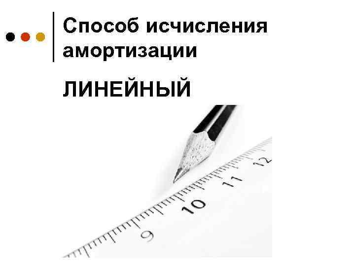 Способ исчисления амортизации ЛИНЕЙНЫЙ