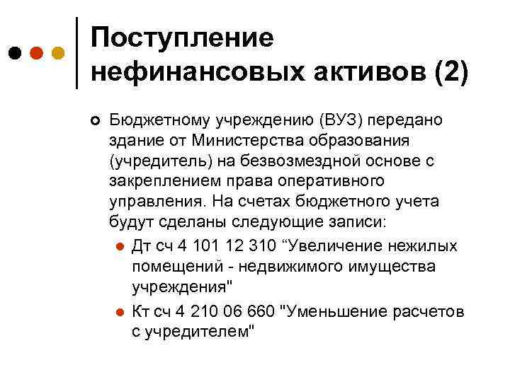 Поступление нефинансовых активов (2) ¢ Бюджетному учреждению (ВУЗ) передано здание от Министерства образования (учредитель)