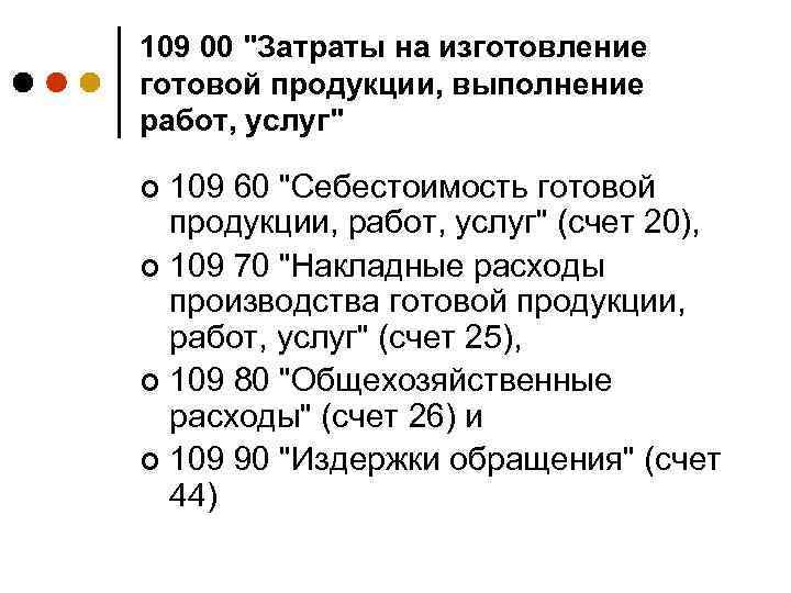 109 00
