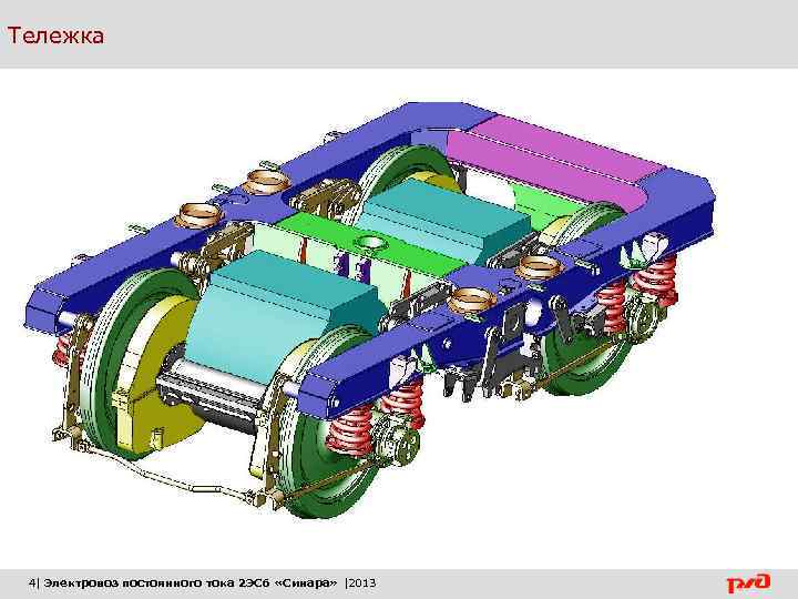 Тележка 4| Электровоз постоянного тока 2 ЭС 6 «Синара» |2013