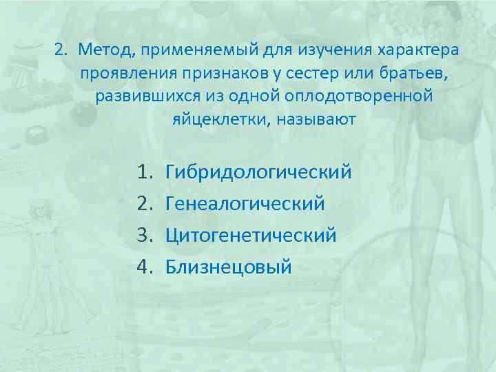 2. Метод, применяемый для изучения характера проявления признаков у сестер или братьев, развившихся