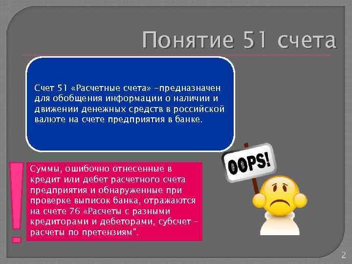 дебет 79 кредит 51