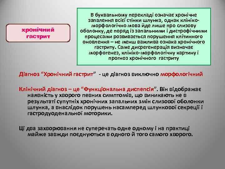 хронічний гастрит В буквальному перекладі означає хронічне запалення всієї стінки шлунка, однак клінікоморфологічно мова