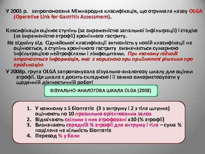 У 2005 р. запропонована Міжнародна класифікація, що отримала назву OLGA (Operative Link for Gastritis