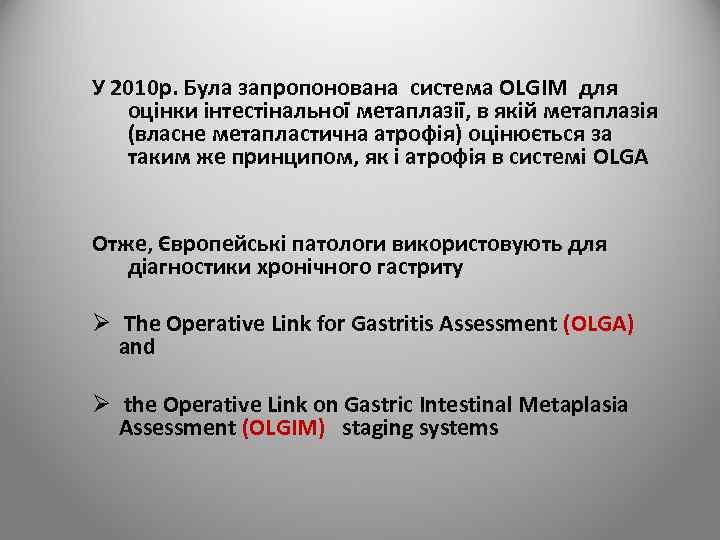 У 2010 р. Була запропонована система OLGIM для оцінки інтестінальної метаплазії, в якій метаплазія