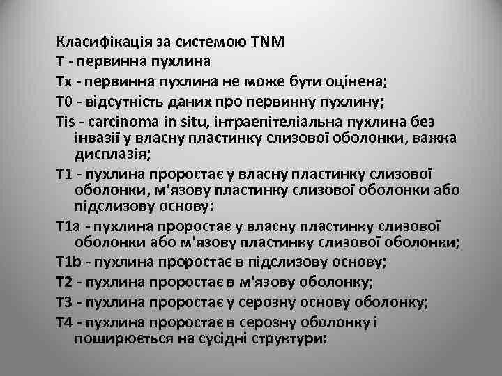 Класифікація за системою TNM T - первинна пухлина Tx - первинна пухлина не може